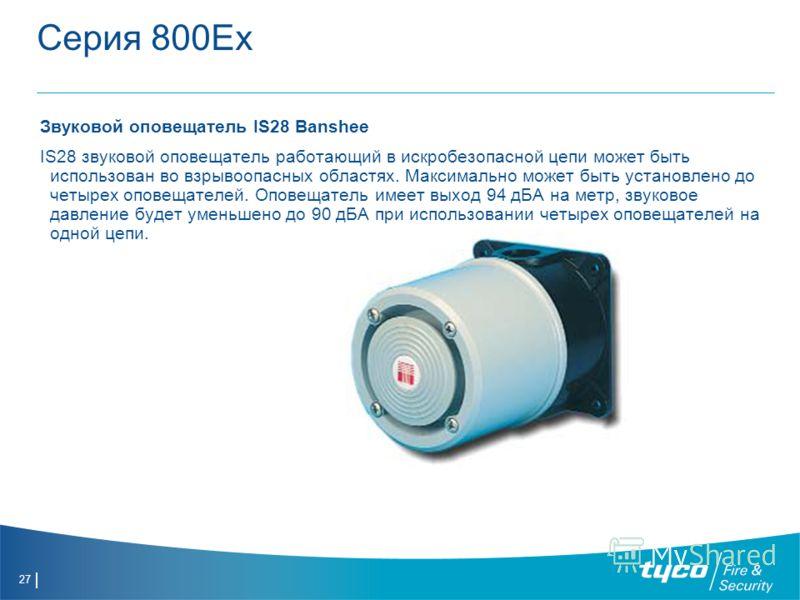 27 Серия 800Ех Звуковой оповещатель IS28 Banshee IS28 звуковой оповещатель работающий в искробезопасной цепи может быть использован во взрывоопасных областях. Максимально может быть установлено до четырех оповещателей. Оповещатель имеет выход 94 дБА