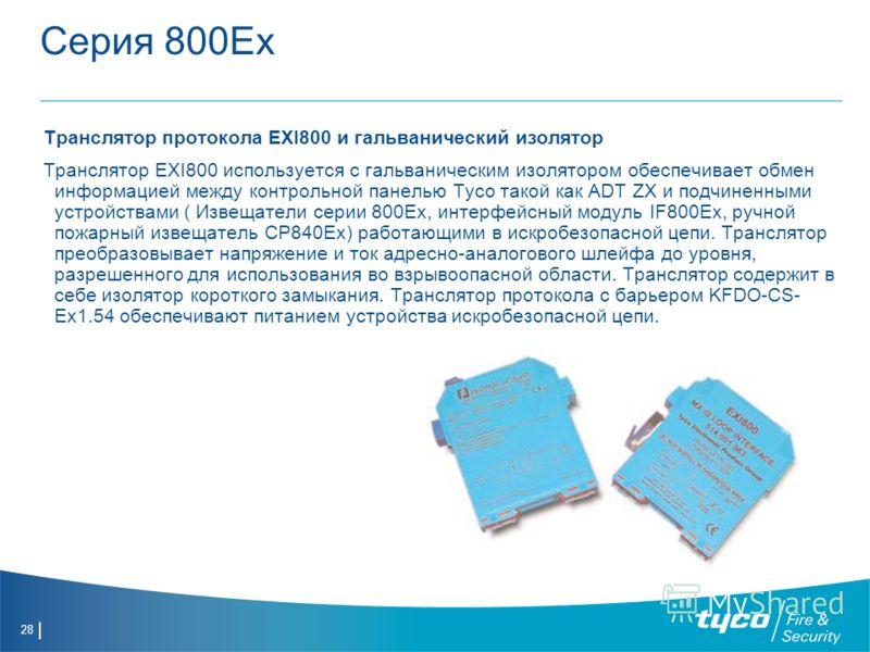 28 Серия 800Ех Транслятор протокола EXI800 и гальванический изолятор Транслятор EXI800 используется с гальваническим изолятором обеспечивает обмен информацией между контрольной панелью Tyco такой как ADT ZX и подчиненными устройствами ( Извещатели се