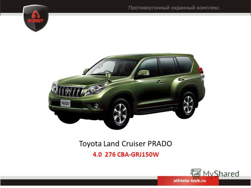 Toyota Land Cruiser PRADO 4.0 276 CBA-GRJ150W