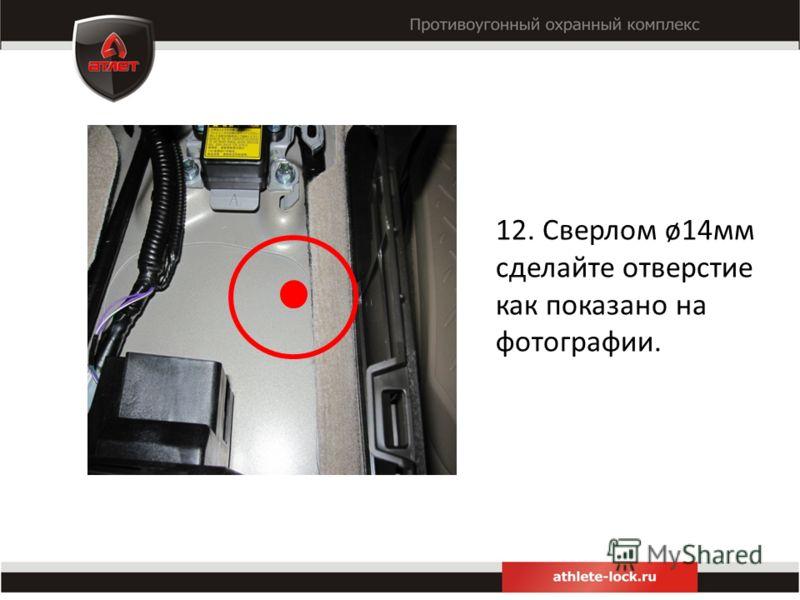 12. Сверлом ø14мм сделайте отверстие как показано на фотографии.