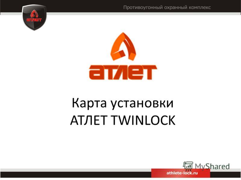 Карта установки АТЛЕТ TWINLOCK
