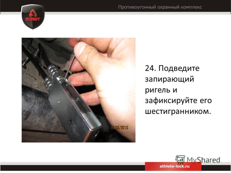 24. Подведите запирающий ригель и зафиксируйте его шестигранником.