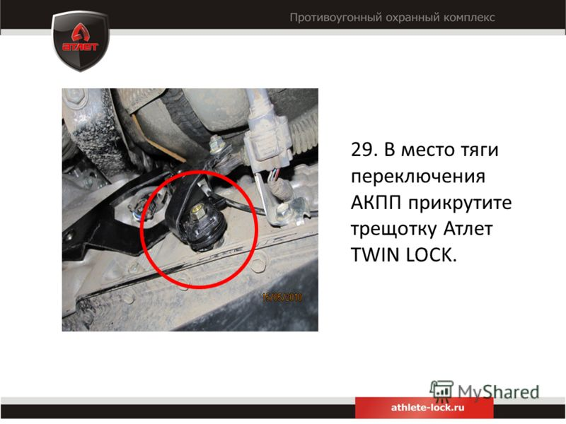 29. В место тяги переключения АКПП прикрутите трещотку Атлет TWIN LOCK.