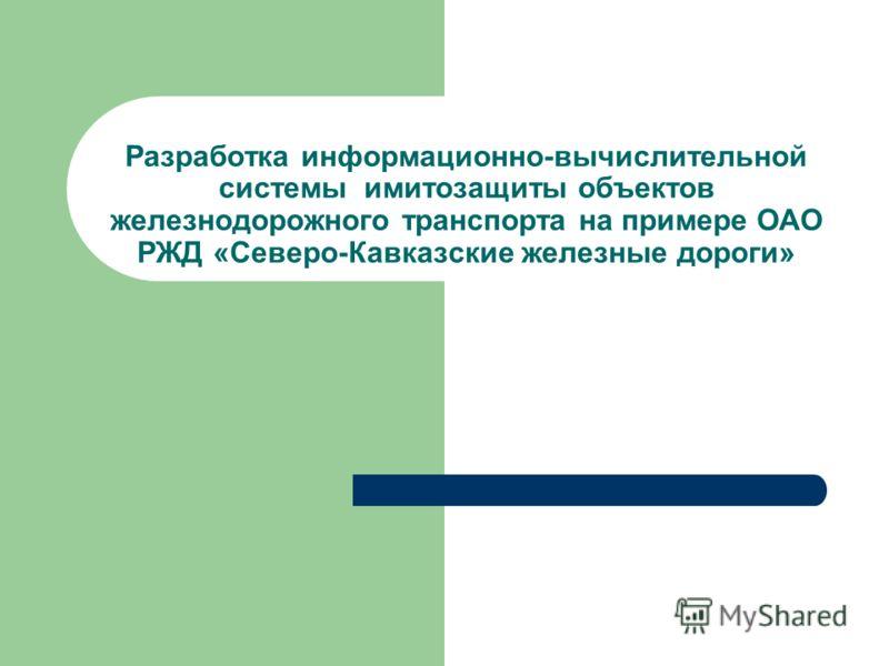 Разработка информационно-вычислительной системы имитозащиты объектов железнодорожного транспорта на примере ОАО РЖД «Северо-Кавказские железные дороги»