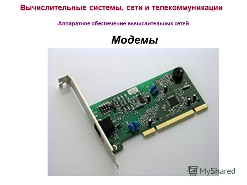 Вычислительные системы, сети и телекоммуникации Аппаратное обеспечение вычислительных сетей Модемы