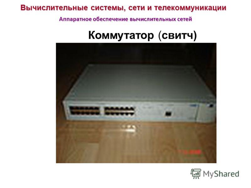 Вычислительные системы, сети и телекоммуникации Аппаратное обеспечение вычислительных сетей Коммутатор (свитч)