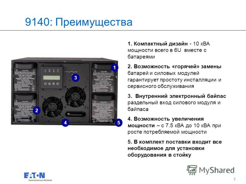 3 3 1. Компактный дизайн - 10 кВА мощности всего в 6U вместе с батареями 2. Возможность «горячей» замены батарей и силовых модулей гарантирует простоту инсталляции и сервисного обслуживания 3. Внутренний электронный байпас раздельный вход силового мо