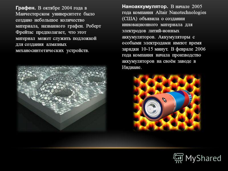 Графен. В октябре 2004 года в Манчестерском университете было создано небольшое количество материала, названного графен. Роберт Фрейтас предполагает, что этот материал может служить подложкой для создания алмазных механосинтетических устройств. Наноа