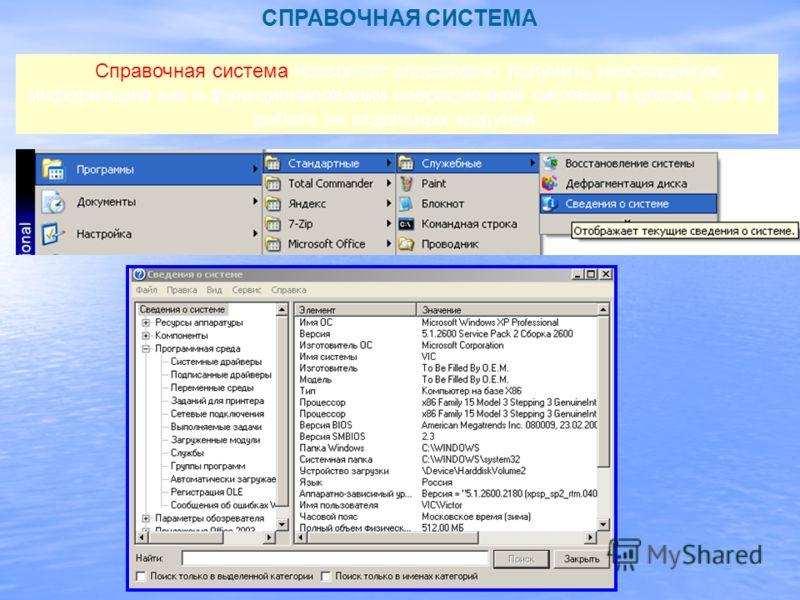 СПРАВОЧНАЯ СИСТЕМА Справочная система позволяет оперативно получить необходимую информацию как о функционировании операционной системы в целом, так и о работе ее отдельных модулей.