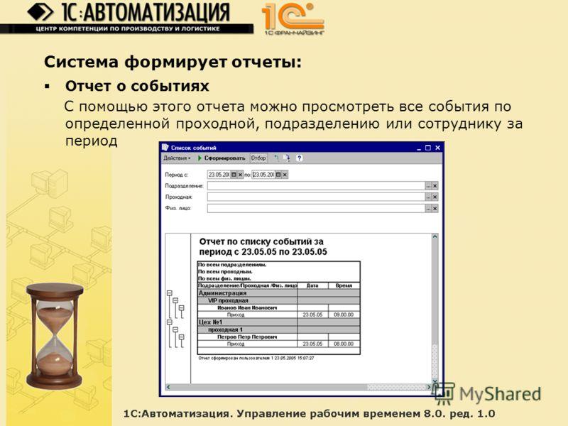 Система формирует отчеты: Отчет о событиях С помощью этого отчета можно просмотреть все события по определенной проходной, подразделению или сотруднику за период