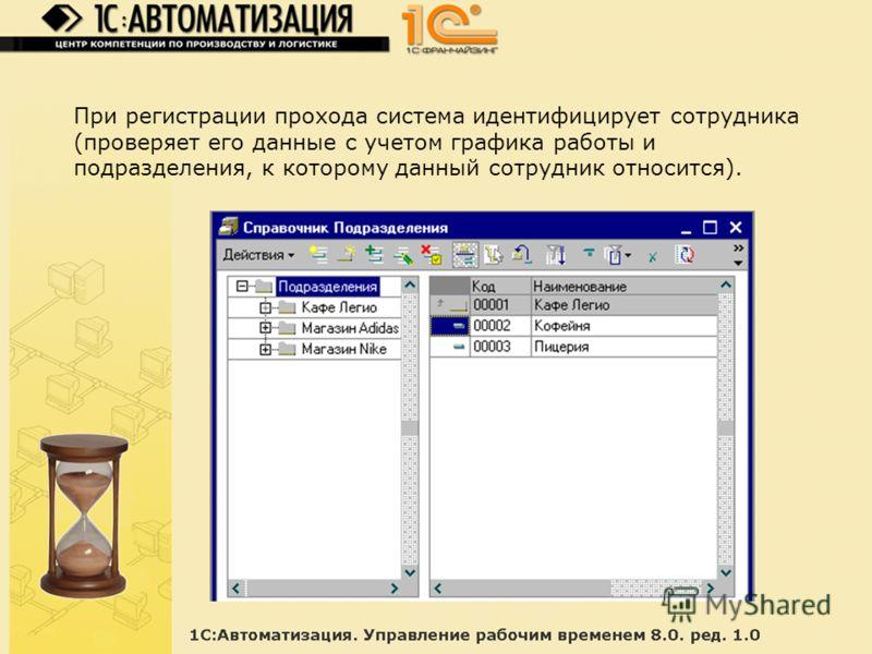 При регистрации прохода система идентифицирует сотрудника (проверяет его данные с учетом графика работы и подразделения, к которому данный сотрудник относится).