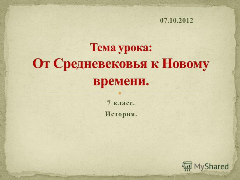7 класс. История. 30.07.2012