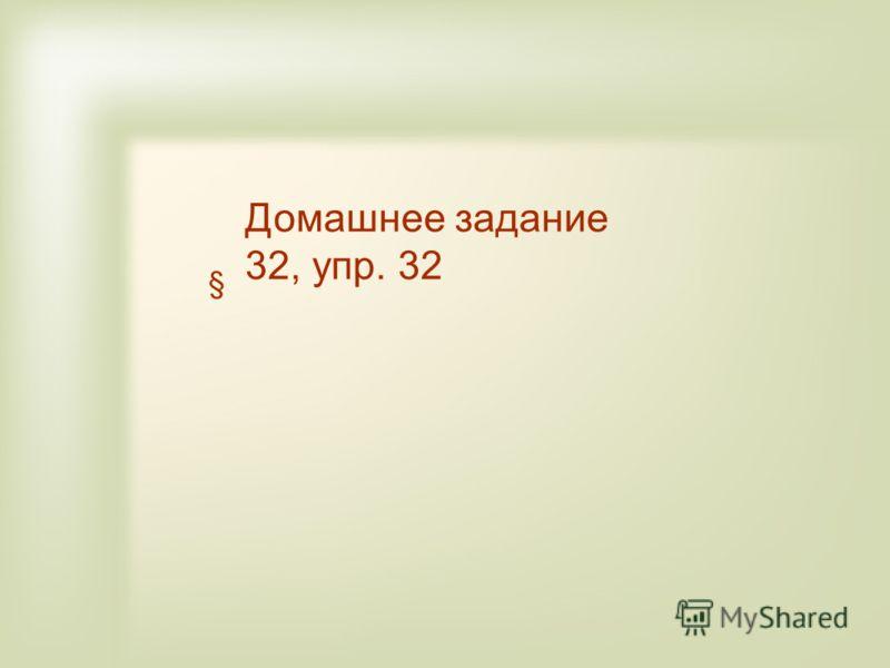 Домашнее задание 32, упр. 32 §