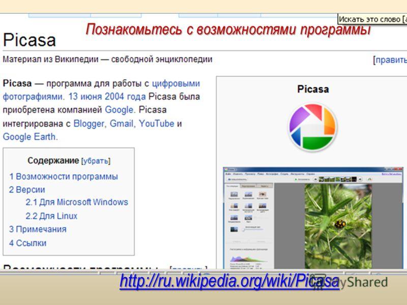http://ru.wikipedia.org/wiki/Picasa Познакомьтесь с возможностями программы