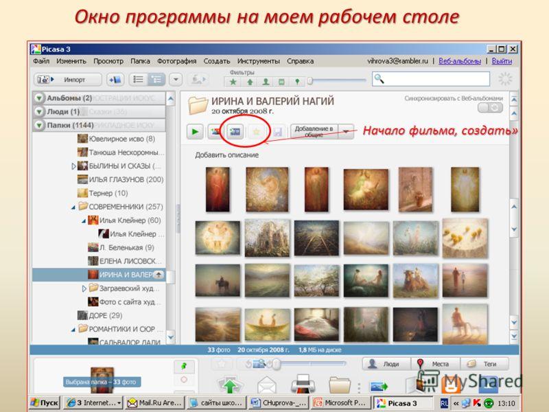 Окно программы на моем рабочем столе Начало фильма, создать»