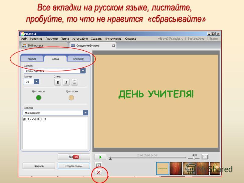 Все вкладки на русском языке, листайте, пробуйте, то что не нравится «сбрасывайте»