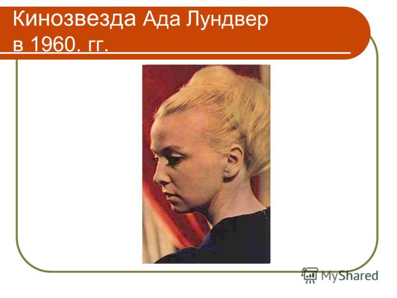 К инозвезда Aда Лундвер в 1960. гг.