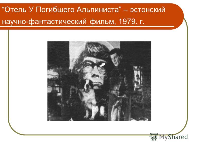 Отель У Погибшего Альпиниста – эстонский научно-фантастический фильм, 1979. г.