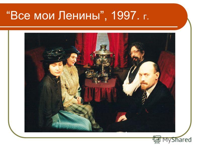Все мои Ленины, 1997. г.