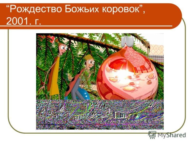 Рождество Божь иx коровoк, 2001. г.
