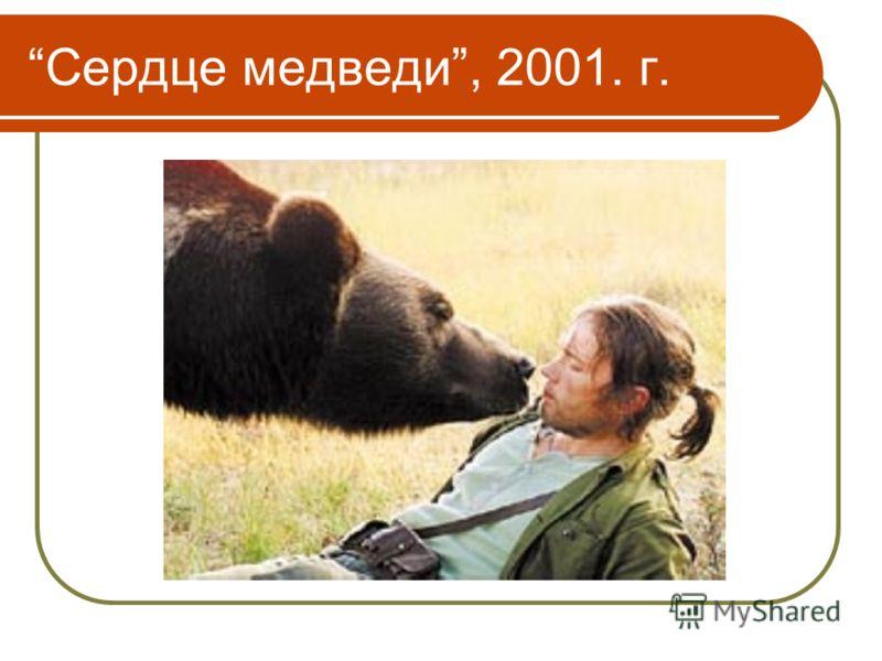 Сердце медведи, 2001. г.