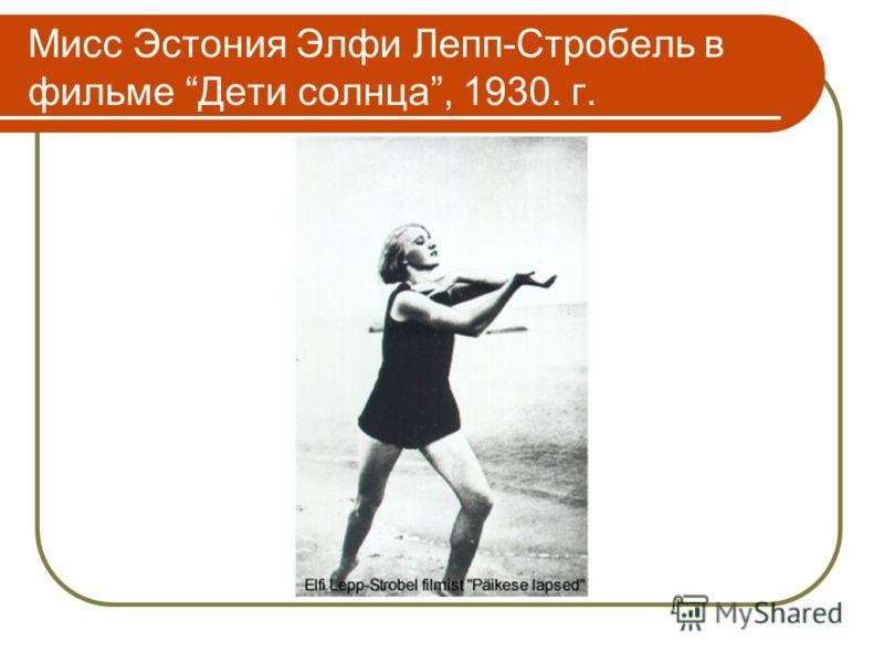 Мисс Эстония Элфи Лепп-Стробель в фильме Дети солнца, 1930. г.