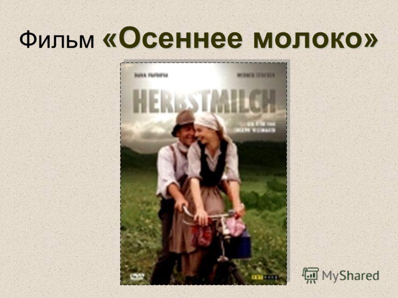 «Осеннее молоко» Фильм «Осеннее молоко»