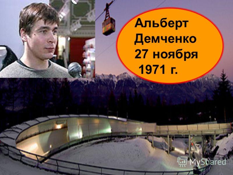 Альберт Демченко 27 ноября 1971 г.