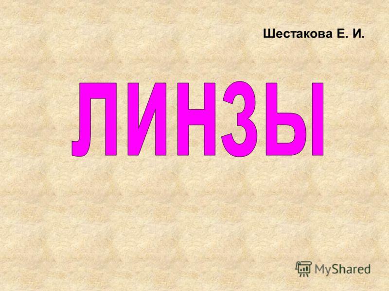 Шестакова Е. И.