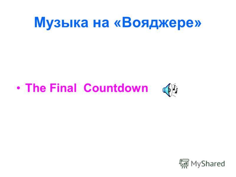 Музыка на «Вояджере» The Final Countdown