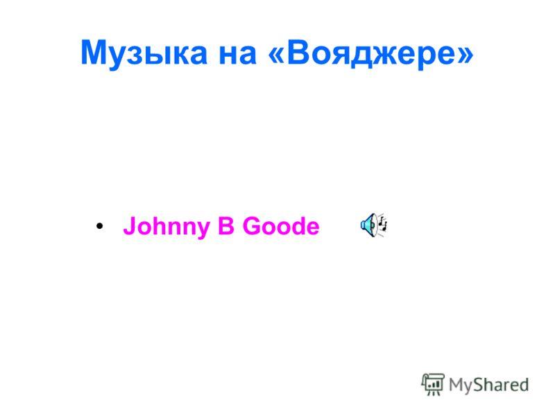 Музыка на «Вояджере» Johnny B Goode