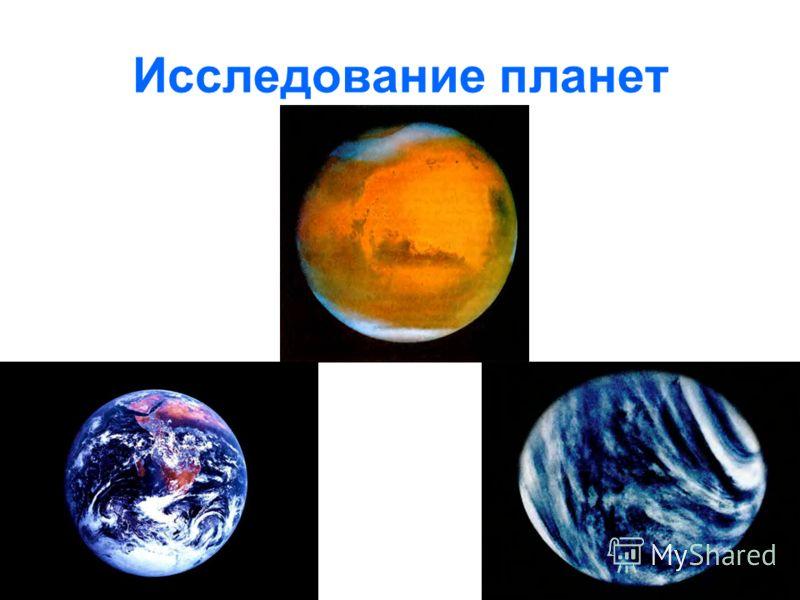 Исследование планет