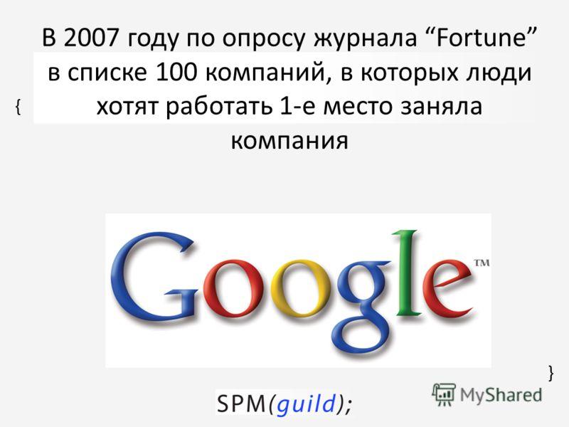 { { В 2007 году по опросу журнала Fortune в списке 100 компаний, в которых люди хотят работать 1-е место заняла компания