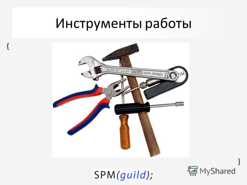{ { Инструменты работы