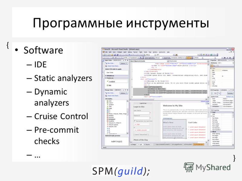 { { Программные инструменты Software – IDE – Static analyzers – Dynamic analyzers – Cruise Control – Pre-commit checks – …