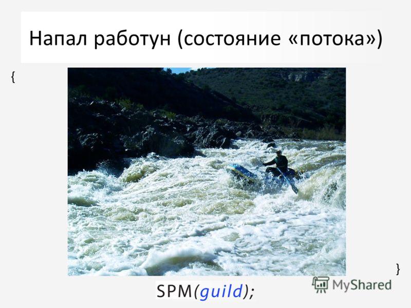 { { Напал работун (состояние «потока»)