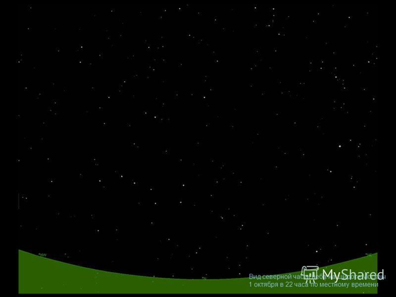 Вид северной части неба на широте Москвы 1 октября в 22 часа по местному времени
