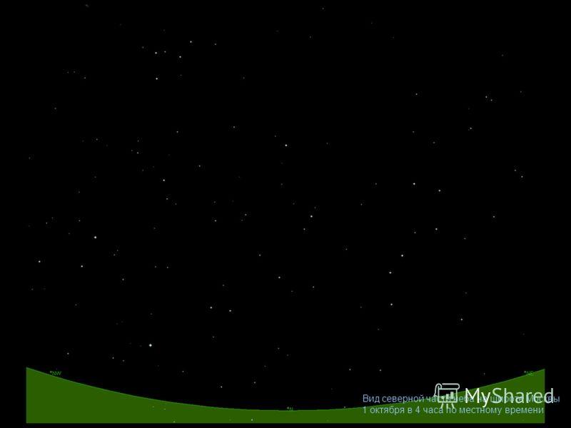 Вид северной части неба на широте Москвы 1 октября в 4 часа по местному времени
