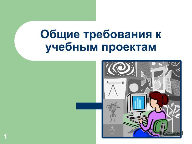 1 Общие требования к учебным проектам
