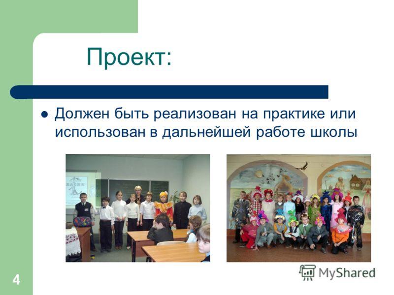 4 Проект: Должен быть реализован на практике или использован в дальнейшей работе школы