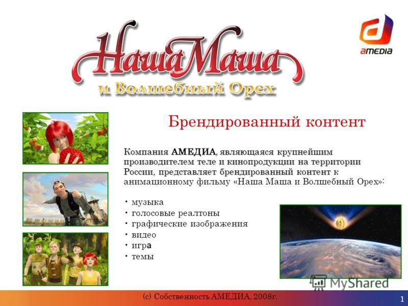 (c) Собственность АМЕДИА, 2008г. 1 Брендированный контент Компания АМЕДИА, являющаяся крупнейшим производителем теле и кинопродукции на территории России, представляет брендированный контент Компания АМЕДИА, являющаяся крупнейшим производителем теле
