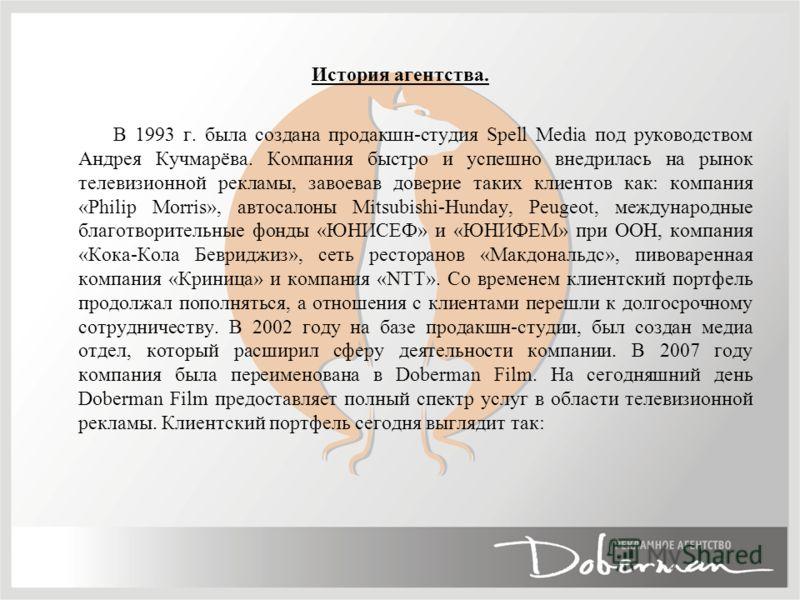 История агентства. В 1993 г. была создана продакшн-студия Spell Media под руководством Андрея Кучмарёва. Компания быстро и успешно внедрилась на рынок телевизионной рекламы, завоевав доверие таких клиентов как: компания «Philip Morris», автосалоны Mi
