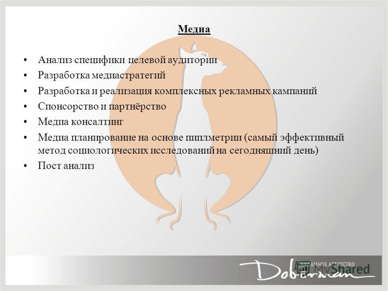 Медиа Анализ специфики целевой аудитории Разработка медиастратегий Разработка и реализация комплексных рекламных кампаний Спонсорство и партнёрство Медиа консалтинг Медиа планирование на основе пиплметрии (самый эффективный метод социологических иссл