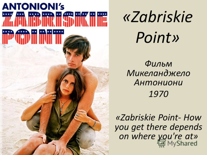 «Zabriskie Point» Фильм Микеланджело Антониони 1970 «Zabriskie Point- How you get there depends on where you're at»