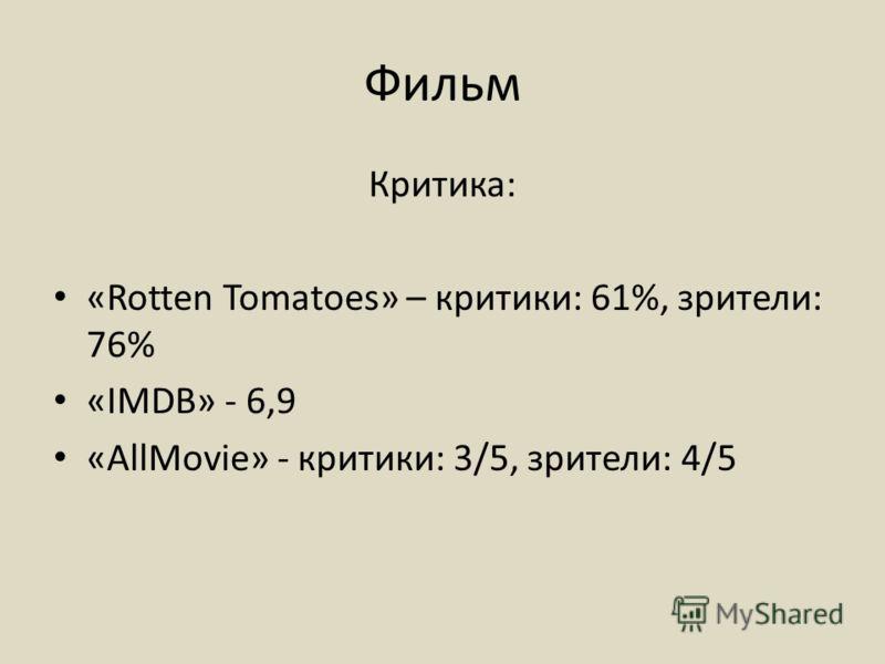 Фильм Критика: «Rotten Tomatoes» – критики: 61%, зрители: 76% «IMDB» - 6,9 «AllMovie» - критики: 3/5, зрители: 4/5