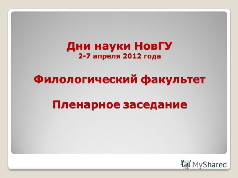 Дни науки НовГУ 2-7 апреля 2012 года Филологический факультет Пленарное заседание