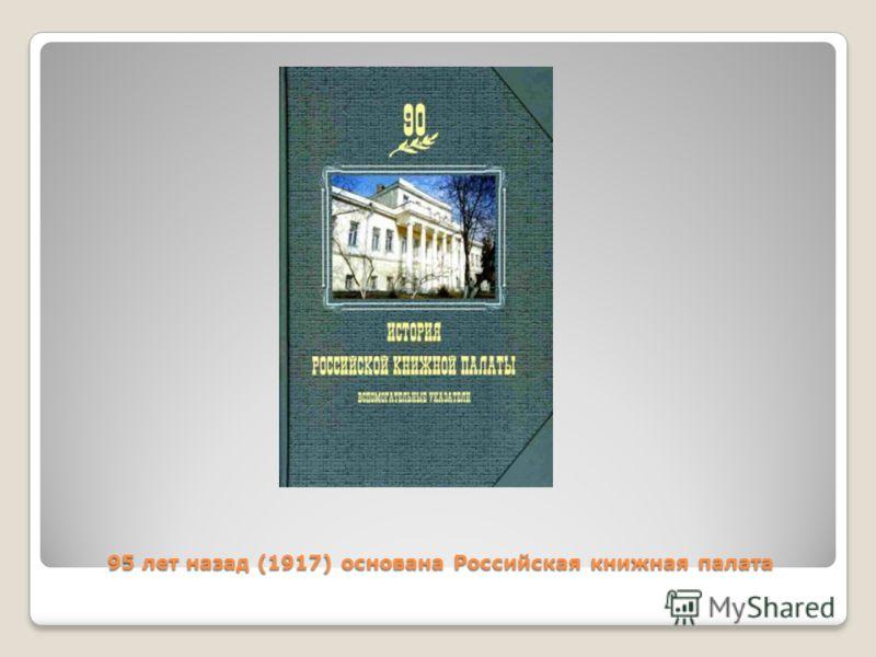 95 лет назад (1917) основана Российская книжная палата