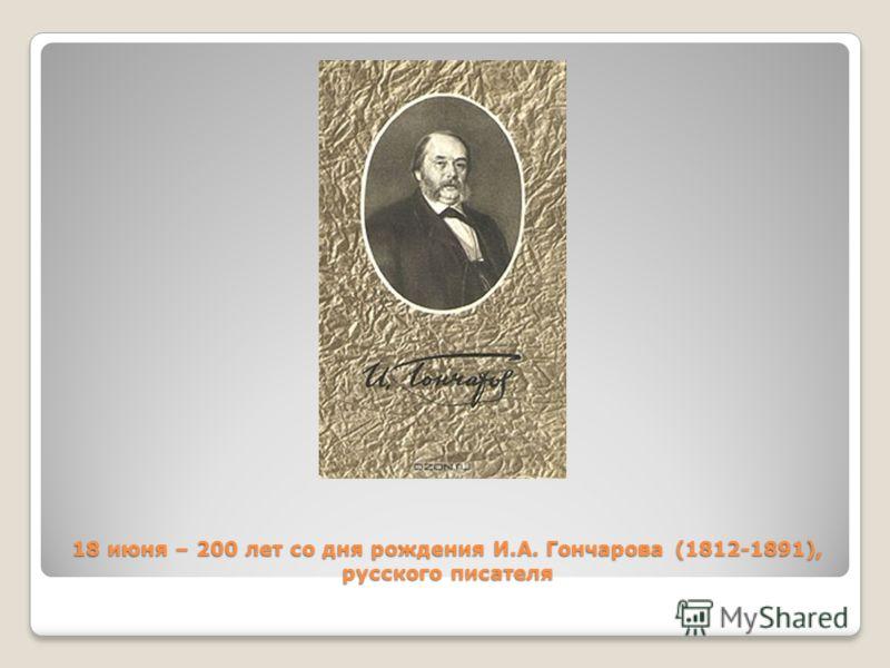 18 июня – 200 лет со дня рождения И.А. Гончарова (1812-1891), русского писателя