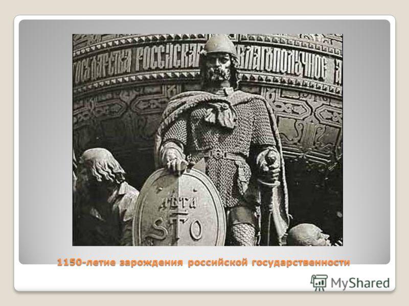 1150-летие зарождения российской государственности 1150-летие зарождения российской государственности