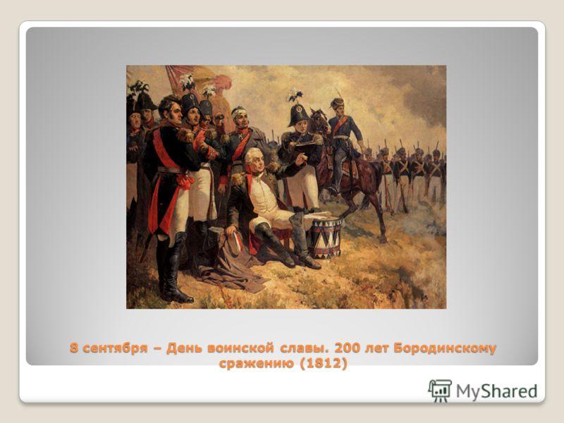 8 сентября – День воинской славы. 200 лет Бородинскому сражению (1812)
